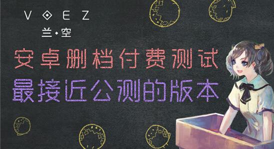 VOEZ第三次删档测试结束 七大新角色信息及公测时间大揭晓[多图]