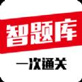 智题库app手机版登录下载地址 v15.6.9.0
