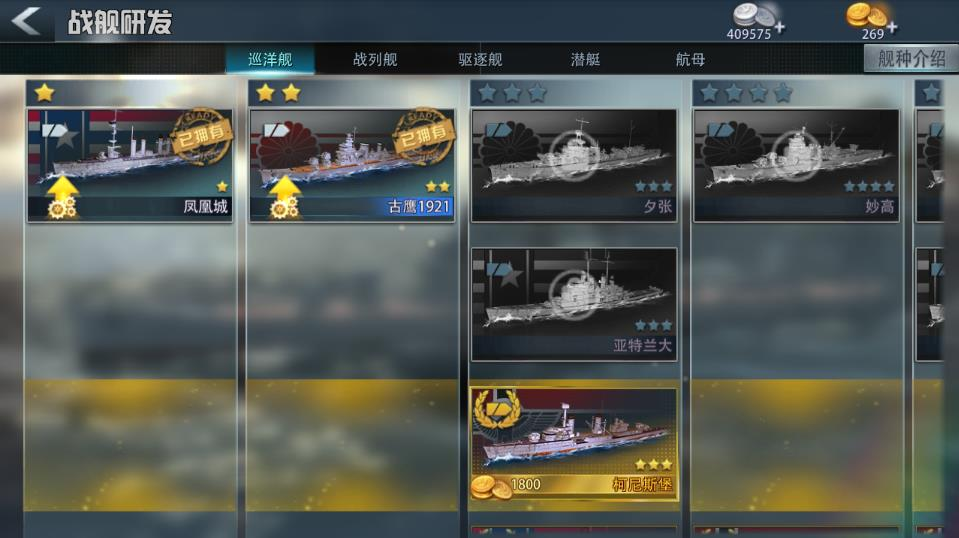 巅峰战舰巡洋舰哪个好用 巡洋舰选择推荐[图]