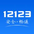 湖北交管网12123违章查询手机版app下载 v1.4.1
