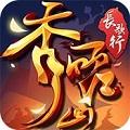 秀丽江山之长歌行游戏下载官方网站手机版 v1.00.00