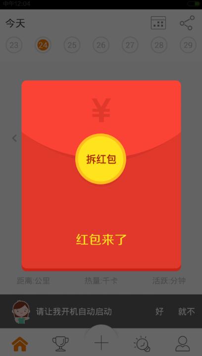 乐动力红包常见问题汇总:领取、提现、用途等介绍[图]