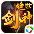 绝世剑神手游官网正版下载 v1.0.123