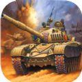 愤怒的坦克罢工游戏官方手机版 v1.0