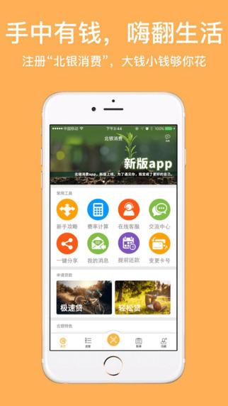 北银消费贷款app怎么下载?北银消费贷款官方下载地址[多图]