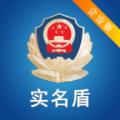 实名盾企业版app手机版下载 v1.2.8