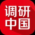 调研中国官网手机版下载 v1.0