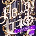 Hello女神官网版