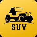 一起去SUV官网app下载 v2.5.1