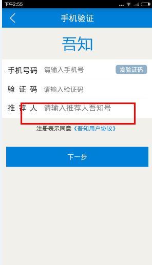 吾知app推荐人怎么填?吾知吾知号是多少?[图]