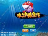 水浒捕鱼传ios苹果版手机游戏 v1.8