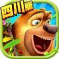 熊出没2四川版游戏官方手机版下载 v1.0.0