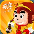 悟空识字免费手机iPhone版 v1.1.1
