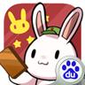 那年那兔那些事儿下载百度版 v1.0.2
