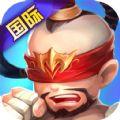 联盟英雄传国际版手游官网正版 v1.3