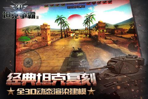 3D坦克争霸2坦克哪个最厉害 四大坦克解析[图]