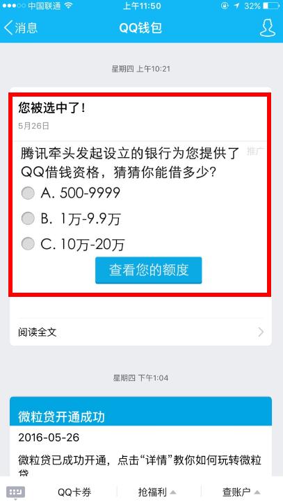 qq借钱微粒贷怎么开通?qq借钱功能怎么开通[多图]