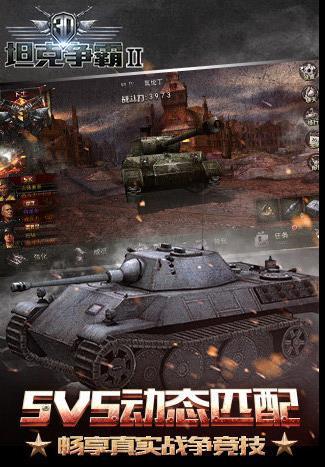 3D坦克争霸2什么时候能玩 公测时间分享[图]