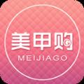 美甲购下载手机版app v0.0.24