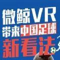 国足VR直播