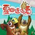 熊出没之夏日连连看游戏官网正版下载 v1.0