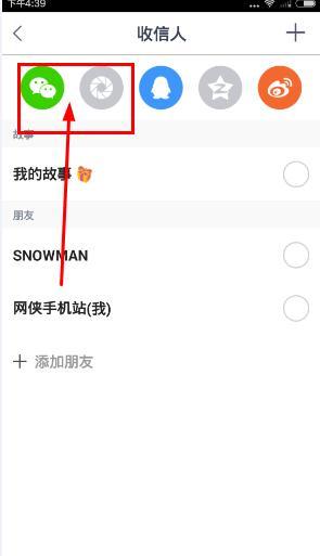 SNOW视频怎么分享到微信?SNOW软件视频怎么发朋友圈?[多图]