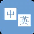 中英翻译官下载手机版app v3.0.0
