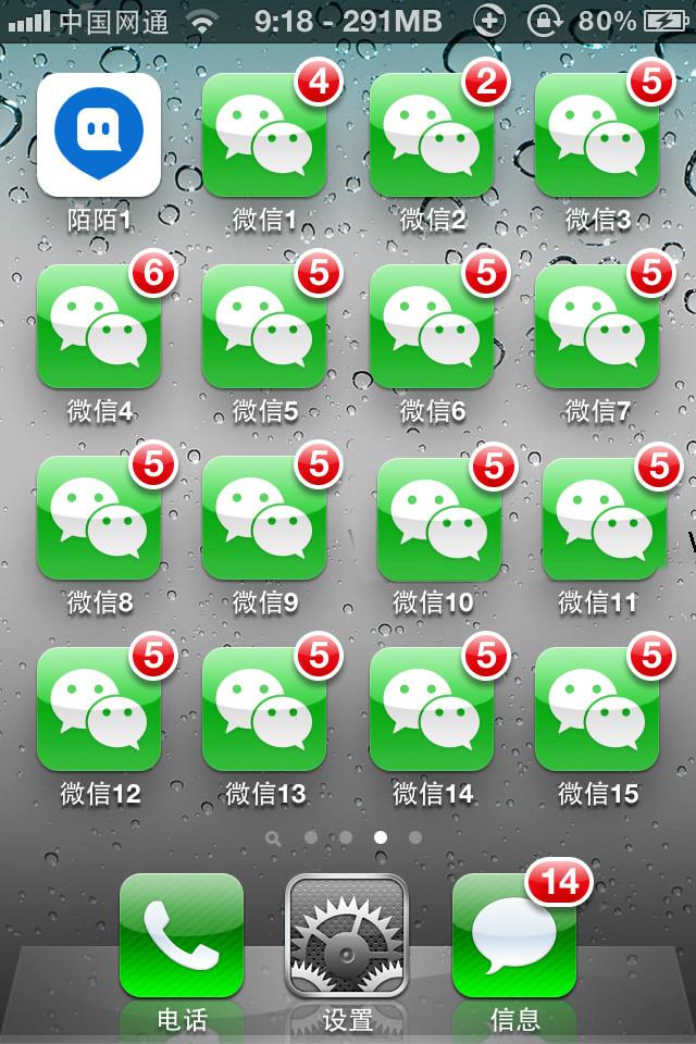 微信分身版安卓下载 微信分身版下载苹果版地址[多图]