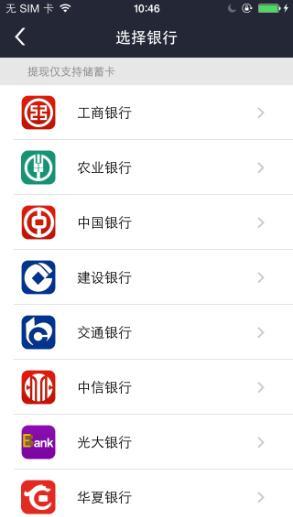 电e宝app怎么绑定银行卡?电e宝绑定银行卡教程[多图]