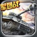 坦克战神官方ios苹果版 v2.7