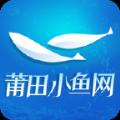 莆田小鱼网新闻官网下载手机版app v2.0.1