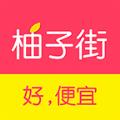 柚子街手机下载安卓版app v2.4.8