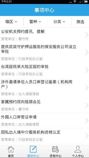 吉林公安网上服务平台怎么样?吉林公安app评测[多图]