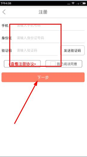 暖青汇app怎么注册?暖青汇软件注册教程[多图]