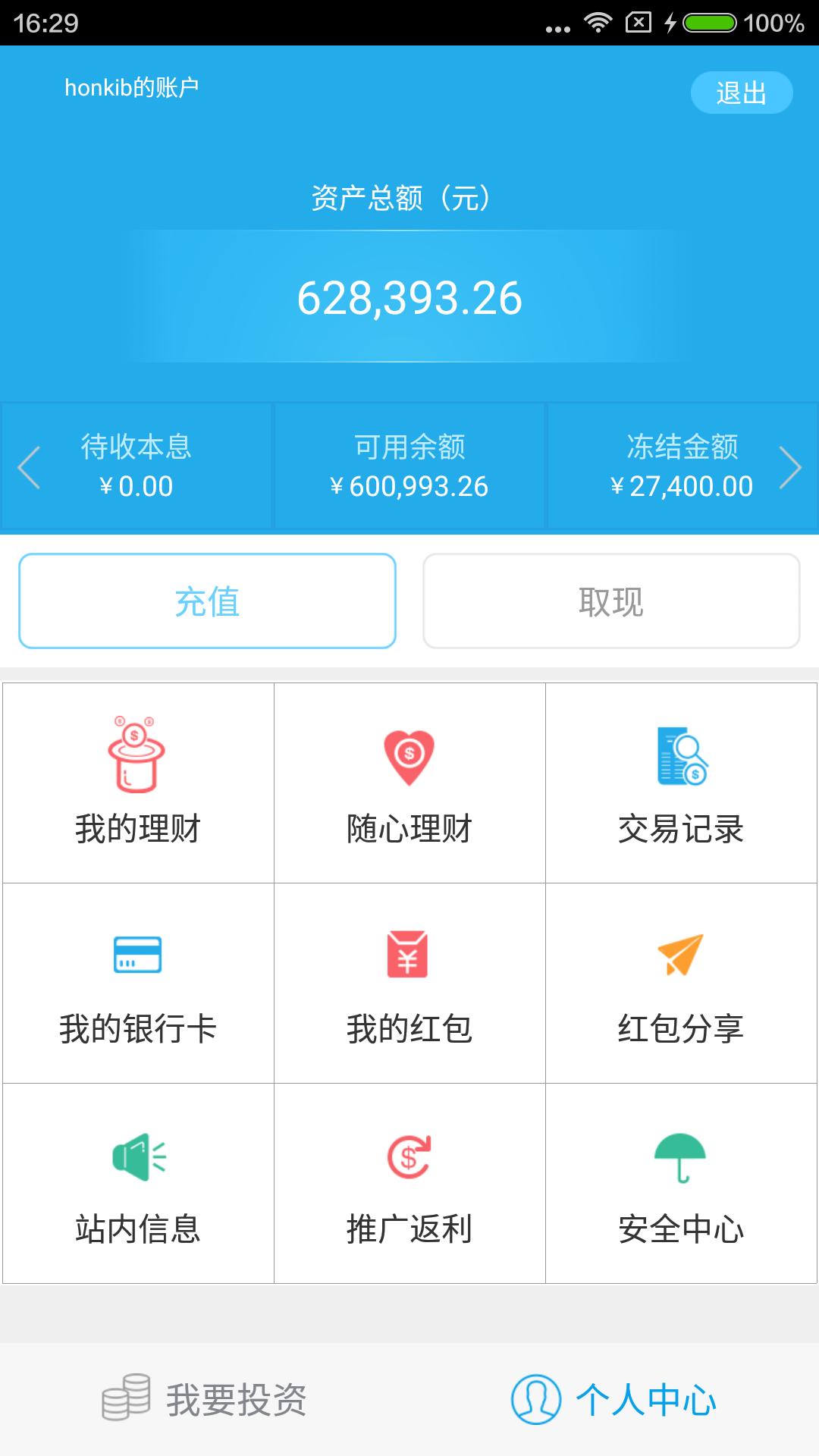 鸿金宝p2p理财app怎么下载?鸿金宝官网下载地址[多图]