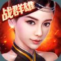 腾讯神魔官网安卓版 v3.2.60
