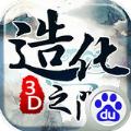 造化之门3D手游官网安卓版 v0.02.0115.02