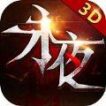血色纪元手游官网安卓版 v1.03.01