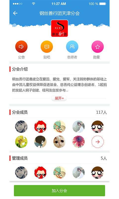 善行团官方app图2