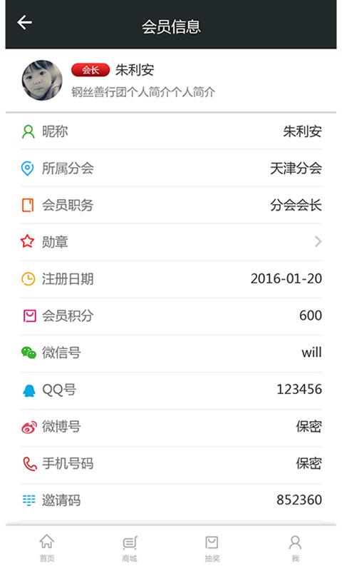 善行团官方app下载图片1