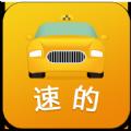 速的打车软件下载app手机版 v2.8