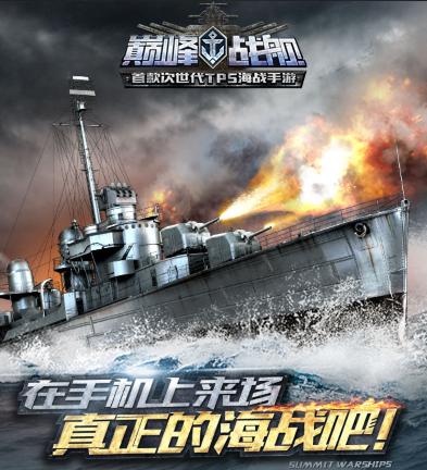 巅峰战舰4星军港怎么升 快速升4星攻略[多图]
