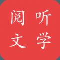 阅听书城小说APP手机版下载 v1.8.2