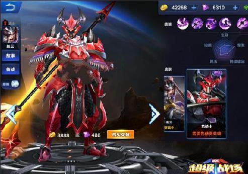 超级战场龙骑士赵云皮肤怎么获得 龙骑士赵云皮肤多少钱[多图]-超级战