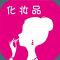 女神馆化妆品购物官网app下载 v1.0