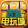 西游电玩城无限金币内购破解版 v1.0.3