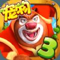 熊出没3壮志熊心无限金币破解版 v1.0.4