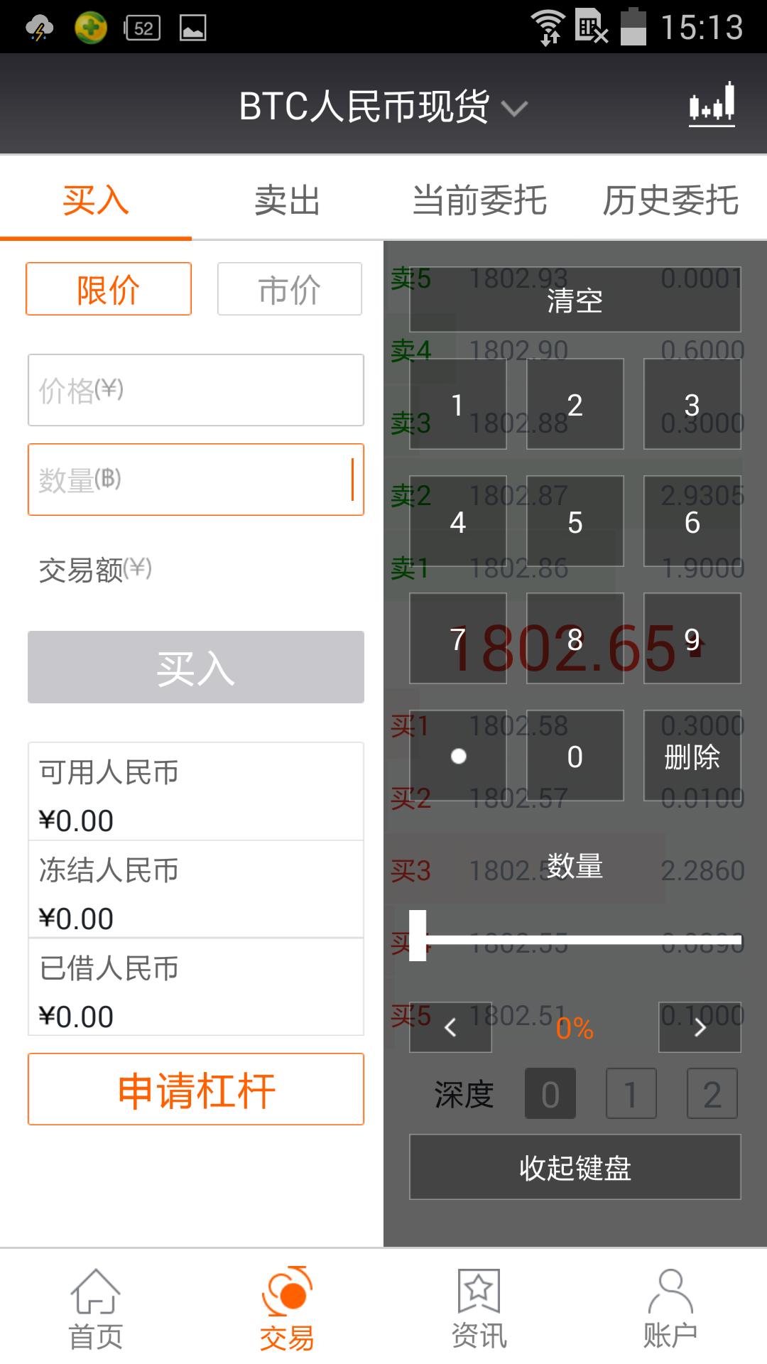 火币比特币app图4
