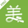 最美装修Pro官网版app下载 v1.8.4