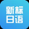 新标准日本语初级手机版app v3.2.0